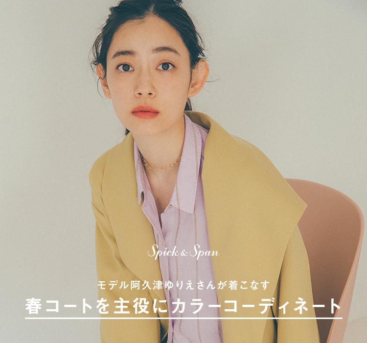 モデル阿久津ゆりえさんが着こなす 春コートを主役にカラー ...